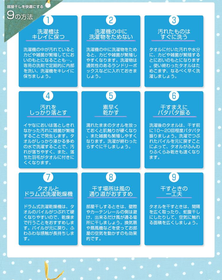 部屋干しを快適にする9の方法