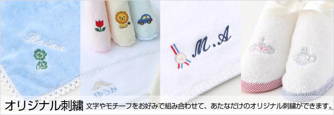 オリジナル刺繍 文字やモチーフをお好みで組み合わせて、あたなだけのオリジナル刺繍ができます。